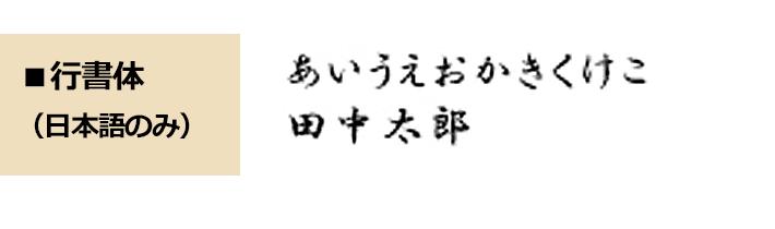 ■行書体(日本語のみ)