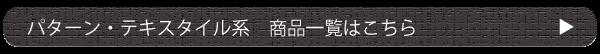 パターン・テキスタイル系ボタン