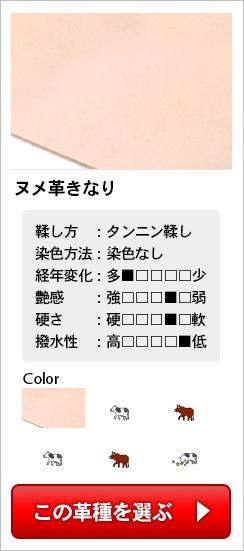 ヌメ革きなり(薄口2.0mm)