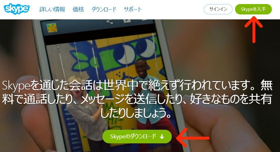 【レザー姫路本陣】Skype(スカイプ)のアカウント取得方法