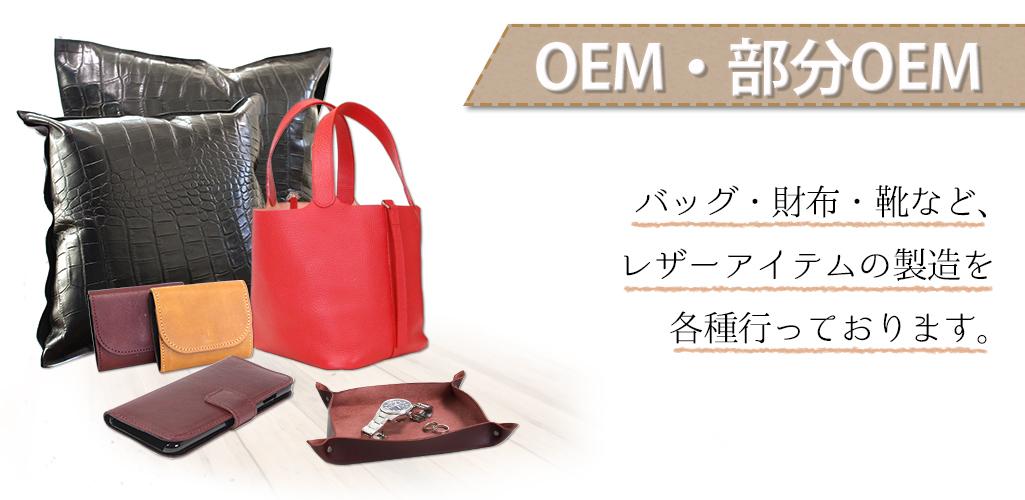 オリジナルブランドのOEMをお願いしたい!